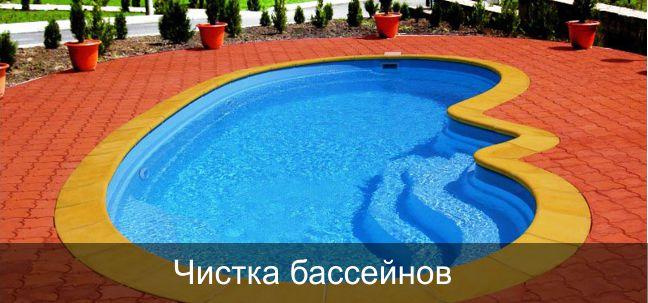 Чистка бассейнов в Иркутске